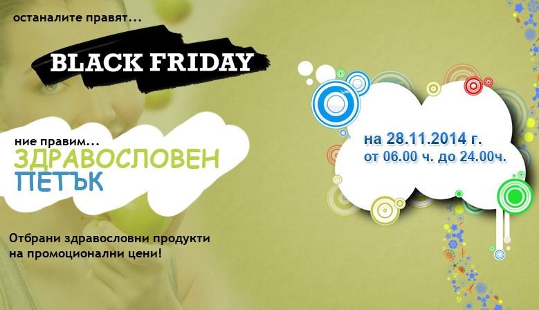 Здравословен петък или Black Friday в Здравница